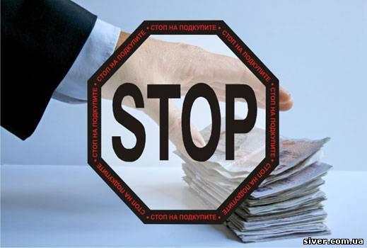 Картинки по запросу проти корупції