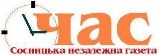 газета ЧАС